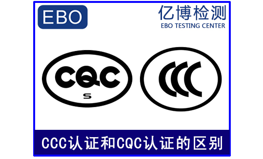 CQC认证与CCC的区别