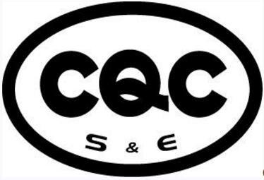 CQC标志认证安全和电磁兼容认证标志