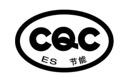 CQC标志认证节能认证标志