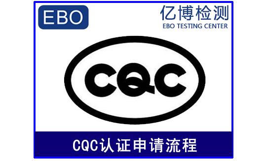 CQC认证申请流程