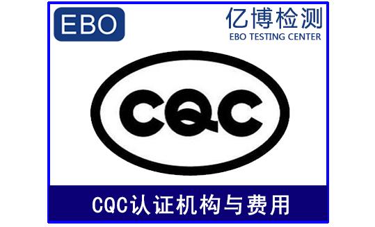 CQC认证代理机构与费用