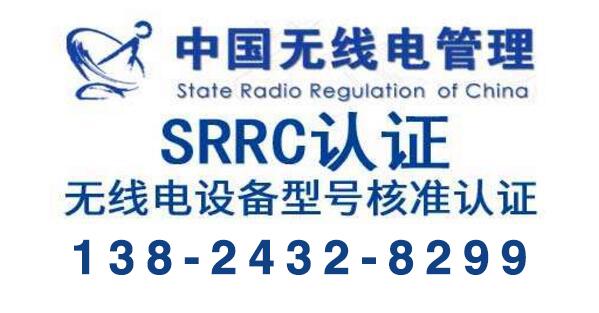 SRRC认证是什么意思