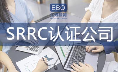 srrc认证公司机构