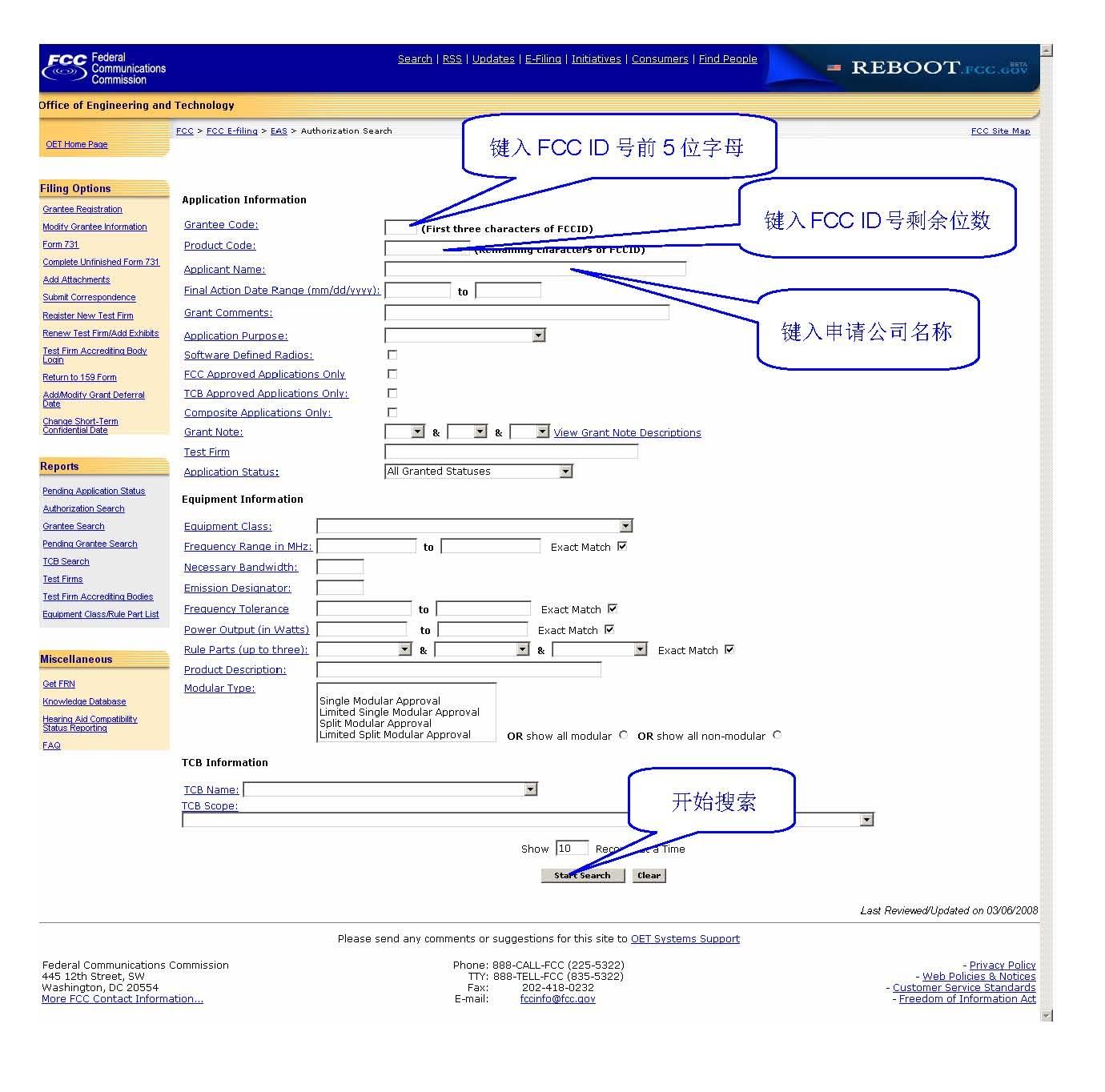 fcc认证id查询官网