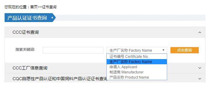 厂家3c证书信息