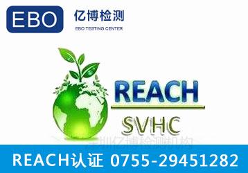 reach认证怎么办理