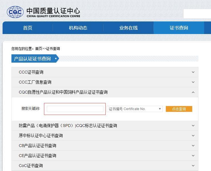 CQC认证查询网站