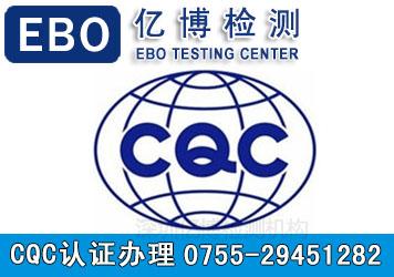 CQC认证查询方法