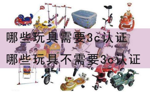玩具3c认证目录