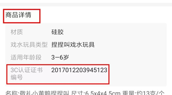 电商平台3C认证编号