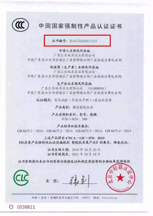 3c认证证书编号