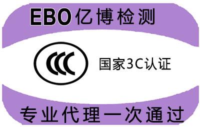 3c认证代办公司