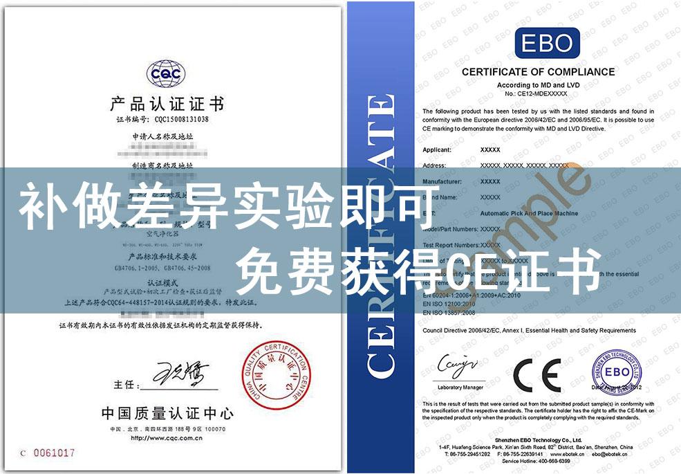 cqc证书含金量高