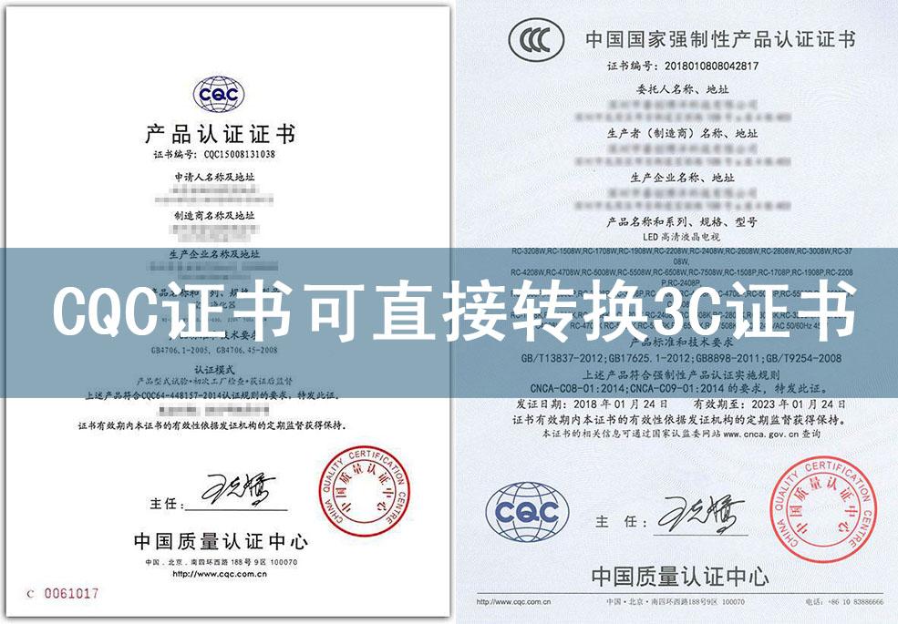 cqc认证与3c认证同步