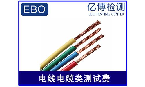 电线电缆3c认证测试费