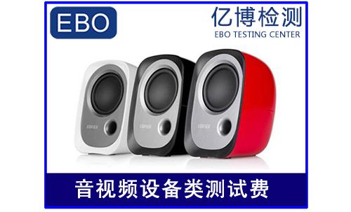 音视频类3c认证测试费