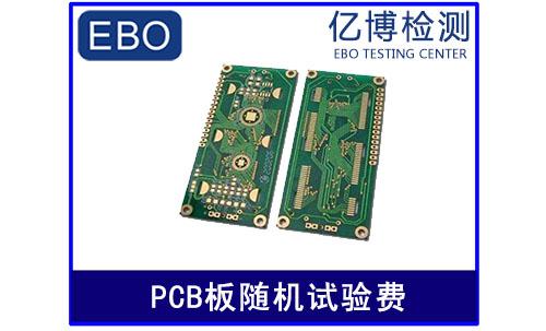 PCB板3c随机试验费