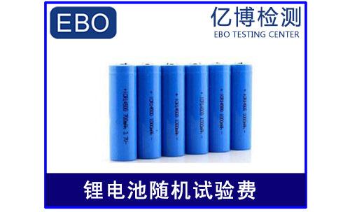 锂电池3c随机试验费