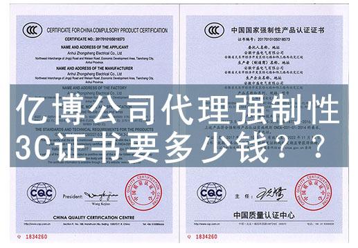 3c认证证书费