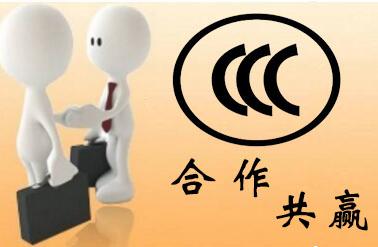 申请3c认证一般流程