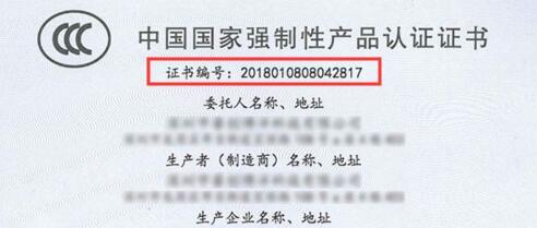 3c证书编号查询