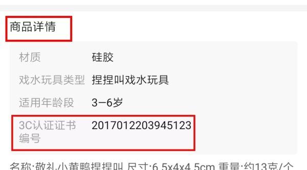 产品3c认证编号查询