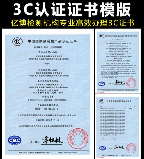 3C认证样本