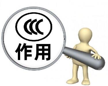 3C认证作用