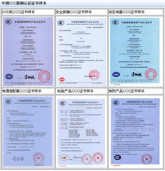 深圳3c认证代办机构,深圳办理3c认证多少钱?