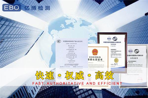 亿博3c认证代理公司