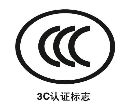 3C强制性产品认证标志新的变化
