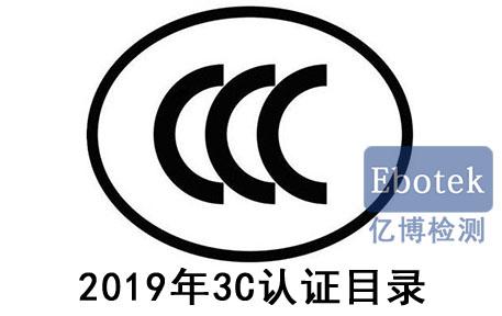 2019最新3c认证目录