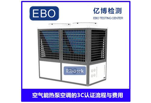 空气能热泵空调3c认证