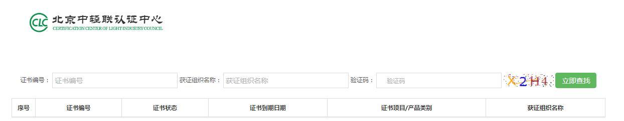 北京3c证书查询