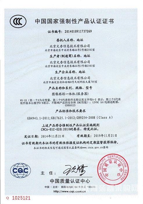信息技术3c证书样板