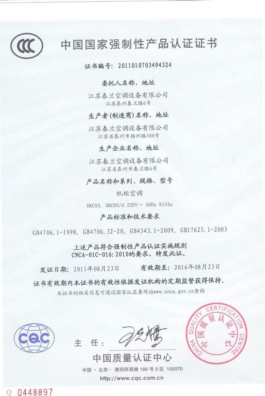 电器3c证书样板