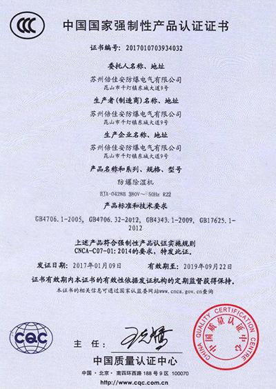 防爆电气3c证书