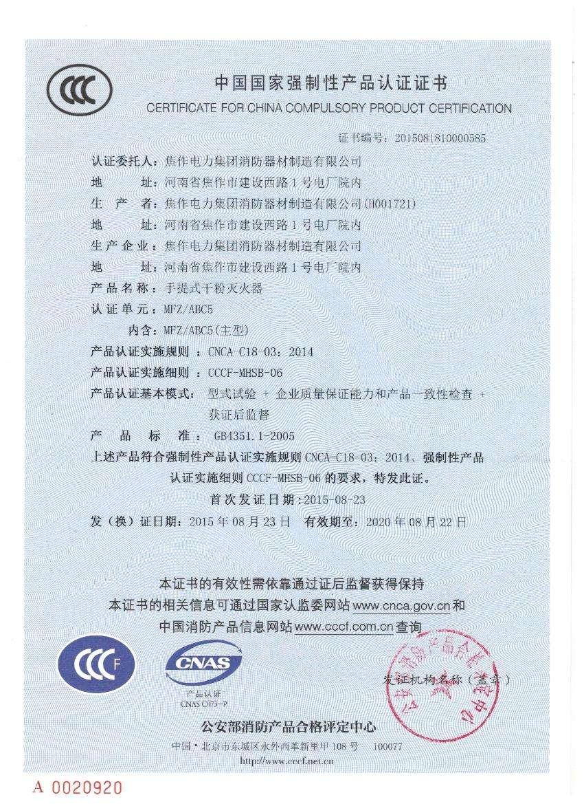 消防产品3c证书样板