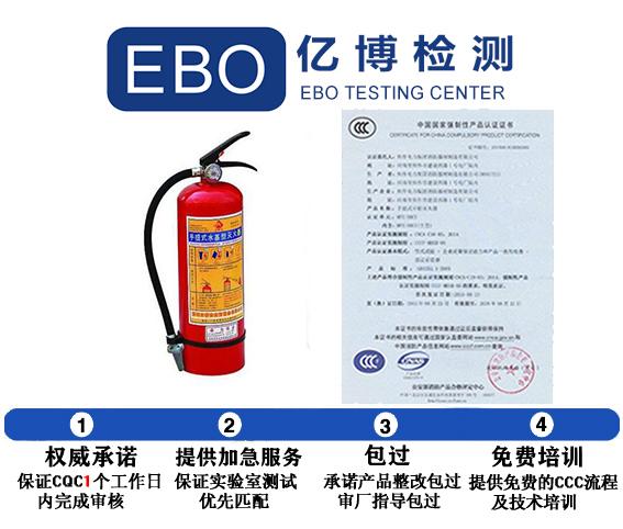 消防产品3c认证