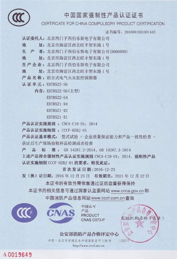 探测器3c证书样板