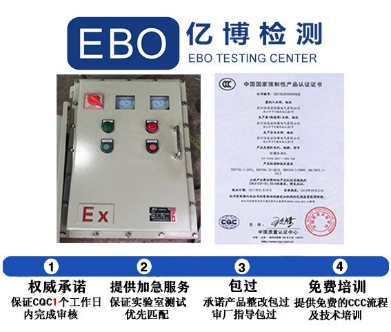 防爆电气3c认证