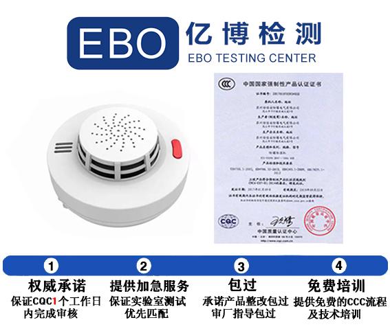 探测器3c认证