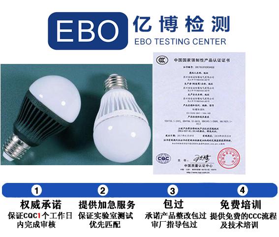 照明灯具3c认证
