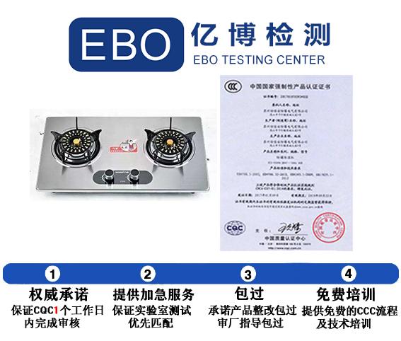 燃气具3c认证