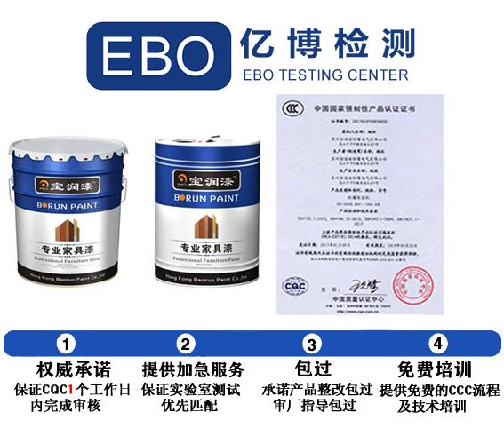 装饰装修产品3c认证