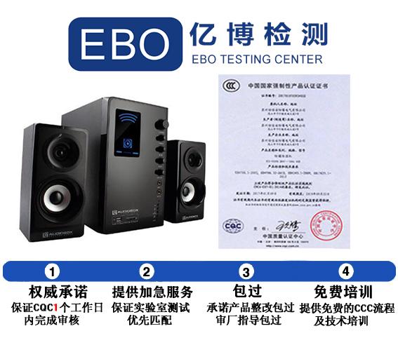 音响视频设备3c认证
