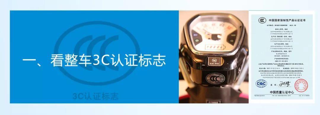 电动车3c认证在哪里查询