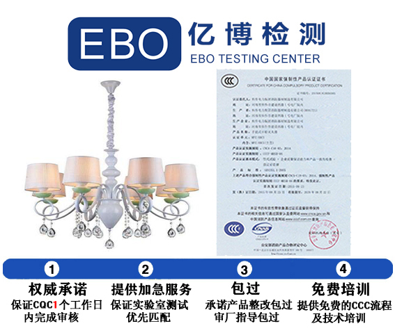 LED灯具3c认证范围