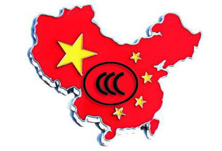 ccc认证要准备的资料