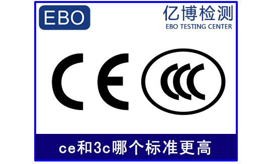 ce和3c哪个标准更高